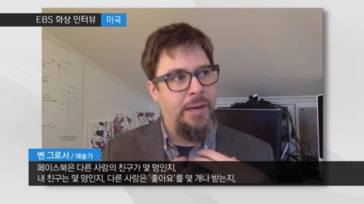 Screenshot of interview with South Korea's EBS program G News